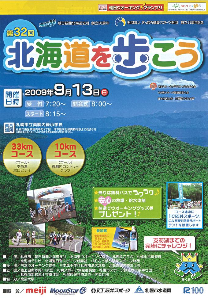 2009_hokkaidou_11%20%281%29.jpg