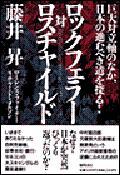 Fujii_Noboru_book.JPG