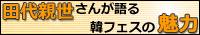 banner_tashiro.jpg