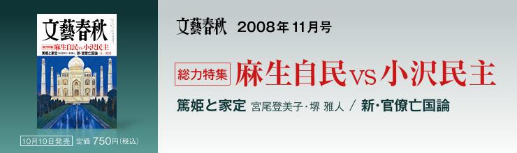 bungeishunju_0811_mag.jpg