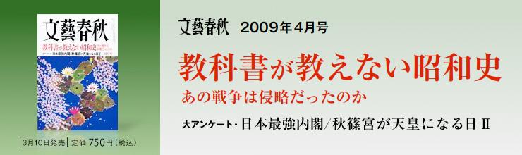 bungeishunju_0904_mag.jpg