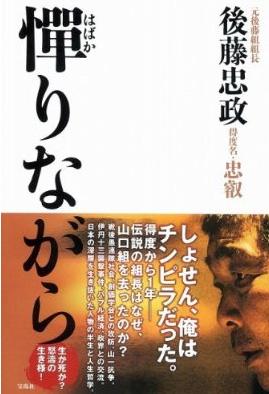 habakari.jpg