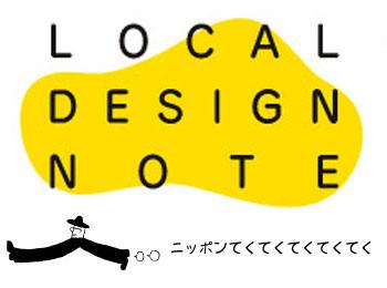 localdesign02.jpg
