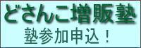 m_jyuku_mousikomi.jpg