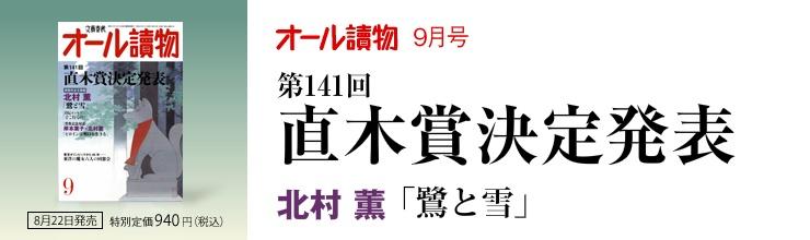 ooruyomimono_0909_mag.jpg