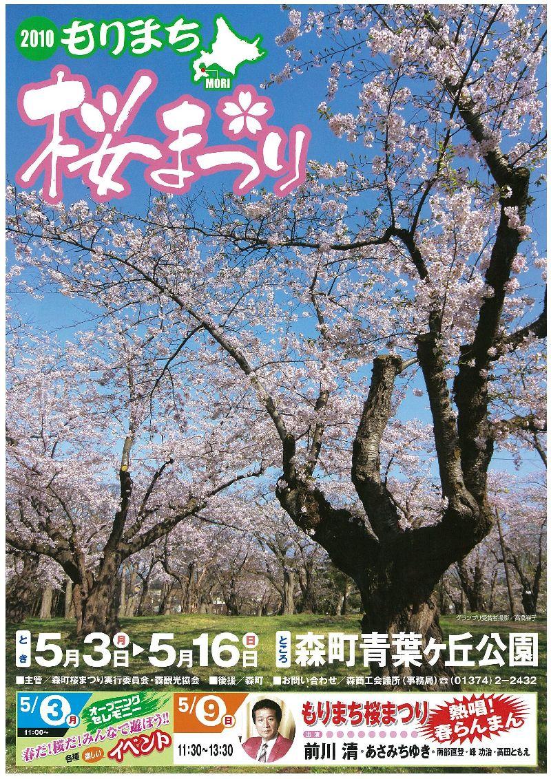 sakura_fes_2010_poster.jpg