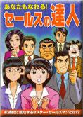 top_img_sales_manga.jpg